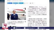 Báo chí Nhật Bản đưa đậm chuyến thăm Việt Nam của Thủ tướng Suga
