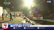 Rò rỉ khí độc khiến nhiều người tử vong ở Trung Quốc