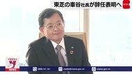 Tổng Giám đốc Toshiba từ chức