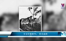 Bản tin tiếng Trung ngày 24/02/2021